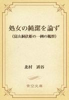 処女の純潔を論ず (富山洞伏姫の一例の観察)