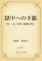 獄中への手紙 02 一九三五年(昭和十年)