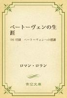 ベートーヴェンの生涯 06 付録 ベートーヴェンへの感謝