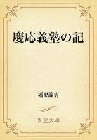 慶応義塾の記