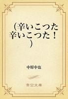 (辛いこつた辛いこつた!)