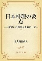 日本料理の要点 ──新雇いの料理人を前にして──