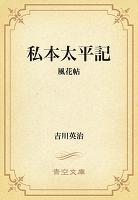 私本太平記 10 風花帖