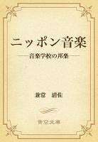 ニッポン音楽 ――音楽学校の邦楽――