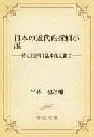 日本の近代的探偵小説 ――特に江戸川乱歩氏に就て――
