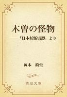 木曽の怪物 ――「日本妖怪実譚」より