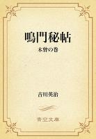 鳴門秘帖 03 木曾の巻