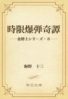 時限爆弾奇譚 ――金博士シリーズ・8――