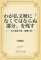 わが仏文壇に「なくてはならぬ部分」を残す ──「吉江喬松全集」推薦の辞──