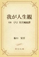 我が人生観 08 (八)安吾風流譚