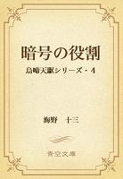 暗号の役割 烏啼天駆シリーズ・4