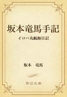 坂本竜馬手記 イロハ丸航海日記