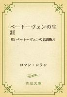 ベートーヴェンの生涯 05 ベートーヴェンの思想断片