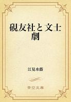 硯友社と文士劇