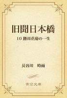 旧聞日本橋 10 勝川花菊の一生