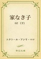 家なき子 02 (下)