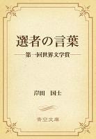 選者の言葉 ――第一回世界文学賞――