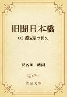 旧聞日本橋 03 蕎麦屋の利久