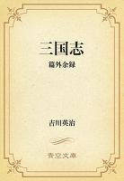 三国志 12 篇外余録