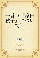 一言(『岸田秋子』について)