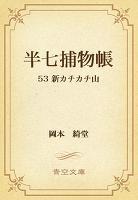 半七捕物帳 53 新カチカチ山