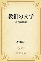 教祖の文学 ──小林秀雄論──