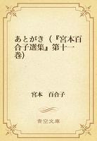 あとがき(『宮本百合子選集』第十一巻)