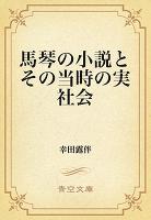 馬琴の小説とその当時の実社会