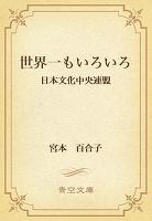 世界一もいろいろ 日本文化中央連盟