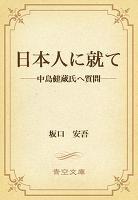 日本人に就て ――中島健蔵氏へ質問――