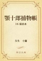 顎十郎捕物帳 16 菊香水