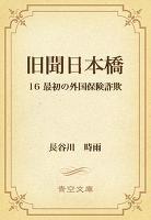 旧聞日本橋 16 最初の外国保険詐欺