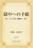 獄中への手紙 03 一九三六年(昭和十一年)