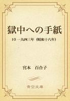獄中への手紙 10 一九四三年(昭和十八年)