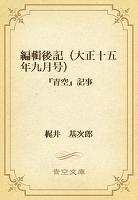 編輯後記(大正十五年九月号) 『青空』記事