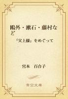 鴎外・漱石・藤村など 「父上様」をめぐって