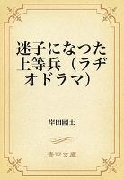 迷子になつた上等兵(ラヂオドラマ)