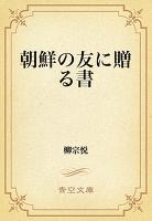 朝鮮の友に贈る書
