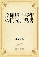 文庫版「芸術の円光」覚書