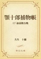 顎十郎捕物帳 17 初春狸合戦