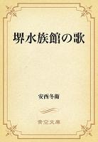 堺水族館の歌