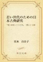 若い世代のための日本古典研究 『清少納言とその文学』(関みさを著)