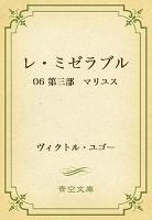 レ・ミゼラブル 06 第三部 マリユス