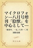 マイクロフォン─八月増刊『陰獣』を中心にして─ 「新青年」一九二八年一〇月