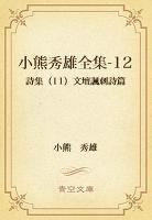 小熊秀雄全集-12 詩集(11)文壇諷刺詩篇