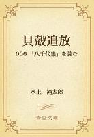 貝殻追放 006 「八千代集」を読む
