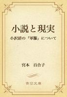小説と現実 小沢清の「軍服」について