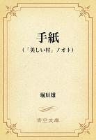 手紙 (「美しい村」ノオト)