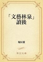 「文芸林泉」読後