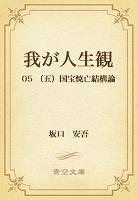 我が人生観 05 (五)国宝焼亡結構論